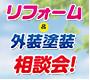 4/22(金)・23(土)・24(日)朝10時から夕方6時 リフォーム&外壁塗装相談会!