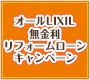 期間限定!オールLIXIL無金利リフォームローンキャンペーン