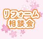 【4月15日(土)、16日(日)】リフォーム相談会開催のお知らせ