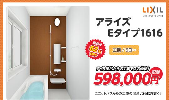 LIXIL アライズEタイプ1616 工期/5日〜 商品代62%OFF タイル風呂からの工事でこの価格!598,000円(税別) ※ユニットバスからの工事の場合、さらにお安く!