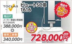 バスルーム:ビュート SCⅢ1616