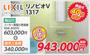 バスルーム:リノビオV 1317