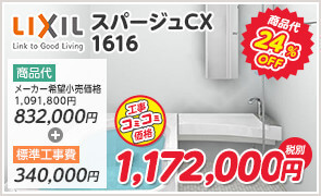バスルーム:スパージュ CX1616