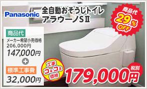 トイレ:アラウーノSⅡ