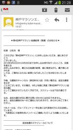 Screenshot_2014-06-30-21-28-41.png