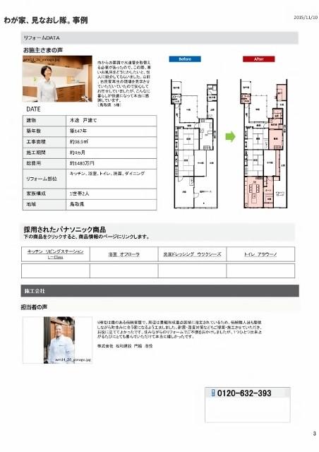 wm14_yonago (452x640).jpg