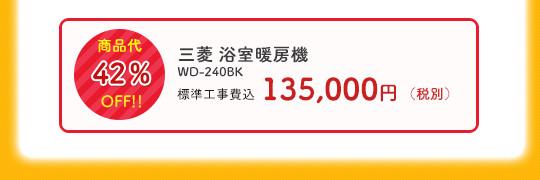 商品代42%OFF!三菱 浴室暖房機 (WD-240BK)標準工事費込135,000円(税別)