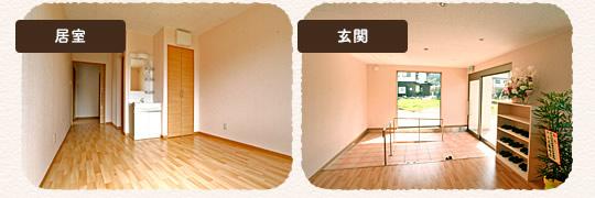 居室、玄関の写真