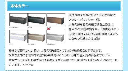 本体カラー:現代版のすだれともいえるのが外付けスクリーン「フレシェード」。太陽の熱を窓の外側で遮るため最大約78%の太陽の熱をカット!冷房効率アップ!窓を開けていても、素材は風を通すものなので心地よさは抜群!冬場など使用しない時は、上部の収納BOXにすっきり納めることができます。簡単な工事で設置できて遮熱効果が高いことから、今年の夏人気の商品です。昔ながらのすだれも趣があって素敵ですが、洋風住宅には外観をくずさない『フレシェード』