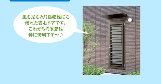 風も光も入り防犯性にも優れた安心ドアです。これからの季節は特に便利です~♪