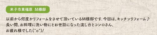 【米子市東福原 M様邸】以前から何度かリフォームをさせて頂いているM様邸です。今回は、キッチンリフォーム♪長い間、お料理に洗い物にとお世話になった流し台とコンロさん、お疲れ様でした(^o^)/