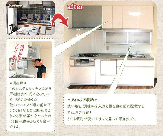 【吊り戸】このシステムキッチンの吊り戸棚はリフト式になっていて、ほらこの通り☆取りたいモノが目の前に下りてくる!今までは踏み台がないと手が届かなかったのに!使い勝手がとても良いですよ。【アイエリア収納】洗い物と、調味料を入れる棚を目の前に配置するアイエリア収納!とても便利で使いやすいと言って頂きました。