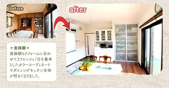 【食器棚】食器棚もリフォームに合わせてリフレッシュ!白を基本としたカラーコーディネートでダイニングキッチン全体が明るくなりました。