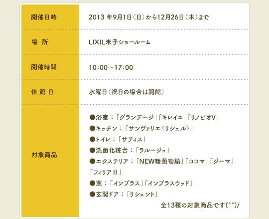 【開催日時】 2013 年9月1日(日)から12月26日(木)まで。【場   所】 LIXIL米子ショールーム。【開催時間】 10:00~17:00    【休 館 日】  水曜日(祝日の場合は開館)