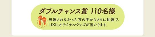 ダブルチャンス賞 110名様