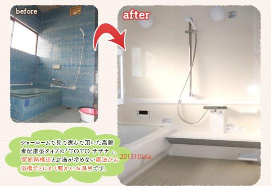 ショールームで見て選んで頂いた高齢者配慮型タイプの「TOTO サザナ 」。W断熱構造とお湯が冷めない魔法びん浴槽でとにかく暖かいお風呂です。