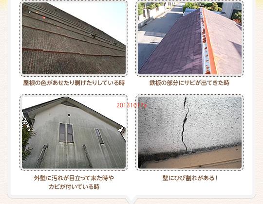 屋根の色があせたり剥げたりしている時。鉄板の部分にサビが出てきた時。外壁に汚れが目立って来た時やカビが付いている時。壁にひび割れがある!