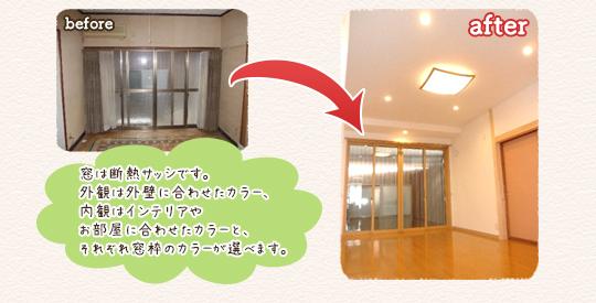 窓は断熱サッシです。外観は外壁に合わせたカラー、内観はインテリアやお部屋に合わせたカラーとそれぞれ窓枠のカラーが選べます。