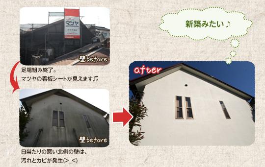before:足場組み終了。マツヤの看板シートが見えます♪日当たりの悪い北側の壁は汚れとカビが発生。after:新築のみたい♪