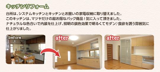 キッチンリフォーム 台所は、システムキッチンとキッチンとお揃いの家電収納に取り替えました。このキッチンは、マツヤだけの超お得なパック商品!気に入って頂きました。ナチュラルな色合いで内装を仕上げ、照明の調色効果で明るくてモダン♪食欲を誘う雰囲気に仕上がりました。