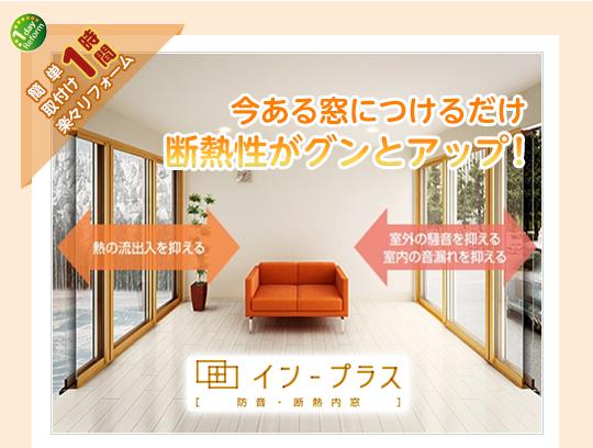 【簡単取付け1時間 楽々リフォーム】今ある窓につけるだけ 断熱性がグンとアップ!防音・断熱内窓「イン-プラス」