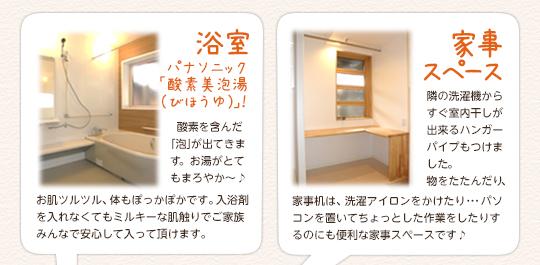 浴室:パナソニック「酸素美泡湯(びほうゆ)」!酸素を含んだが出てきます。お湯がとてもまろやか~♪お肌ツルツル、体もぽっかぽかです。入浴剤を入れなくてもミルキーな肌触りでご家族みんなで安心して入って頂けます。家事スペース:隣の洗濯機からすぐ室内干しが出来るハンガーパイプもつけました。物をたたんだり、家事机は、洗濯アイロンをかけたり...パソコンを置いてちょっとした作業をしたりするのにも便利な家事スペースです♪