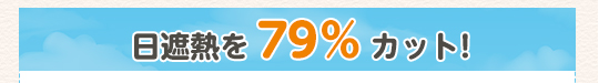 日射しを79%カット!
