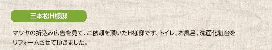 三本松H様邸 マツヤの折込み広告を見て、ご依頼を頂いたT様邸です。トイレ、お風呂、洗面化粧台をリフォームさせて頂きました。