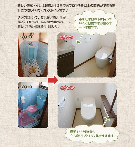 新しい洋式トイレは超節水!2日でおフロ1杯分以上の節約ができる家計にやさしいタンクレストイレです♪タンクに付いている手洗いでは、手が届きにくかったり、床に水が垂れてたり...。新しく手洗い器を取付ました。手を吐水口の下に持っていくと自動で水が出るオート水栓です。棚手すりを取付け。立ち座りしやすく、体を支えます。