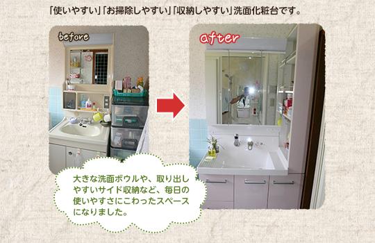 「使いやすい」「お掃除しやすい」「収納しやすい」洗面化粧台です。大きな洗面ボウルや、取り出しやすいサイド収納など、毎日の使いやすさにこだわったスペースになりました。