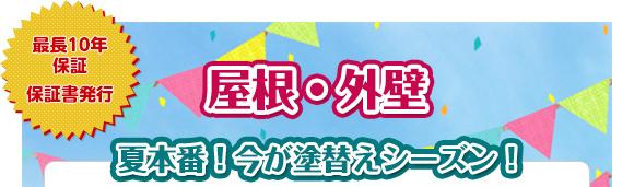 最長10年保証 保証書発行!屋根・外壁 夏本番!今が塗替えシーズン!