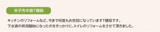 米子市中島T様邸 キッチンのリフォームなど、今まで何度もお世話になっていますT様邸です。下水道の供用開始になったのをきっかけに、トイレのリフォームをさせて頂きました。