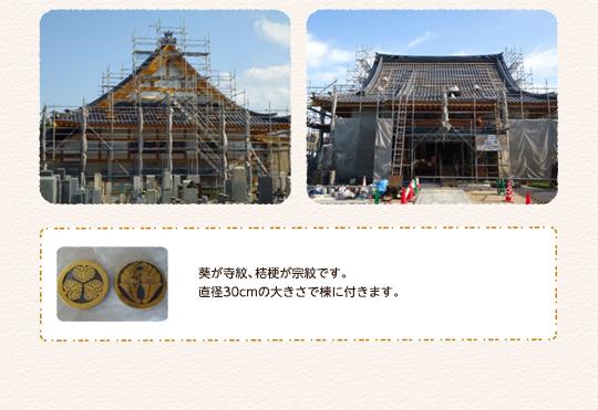 葵が寺紋、桔梗が宗紋です。直径30cmの大きさで棟に付きます。