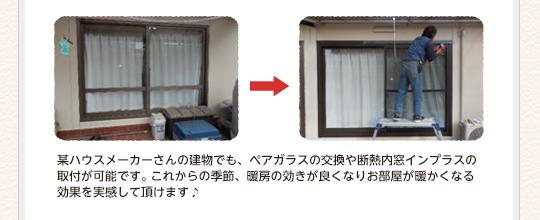 某ハウスメーカーさんの建物でも、ペアガラスの交換や断熱内窓インプラスの取付が可能です。これからの季節、暖房の効きが良くなりお部屋が暖かくなる効果を実感して頂けます♪