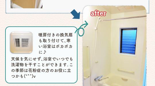 《完成》暖房付きの換気扇も取り付けて、寒い浴室はポカポカに♪天候を気にせず。浴室でいつでも洗濯物を干すことができます。この季節は花粉症の方のお役に立つかも^^