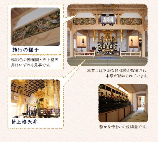 本堂には立派な須弥壇が設置され、本尊が納められています。静かな佇まいの位牌堂です。補足...《施工の様子》極彩色の飾欄間と折上格天井はいずれも見事です。
