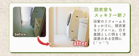 【脱衣室もスッキリ一新!】浴室のリフォームをきっかけに、脱衣室もリフォーム。白を基調とした明るく清潔感のある空間に(´∀`*)/