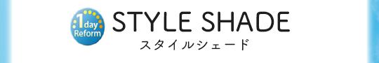 STYLE SHADE 〜スタイルシェード〜