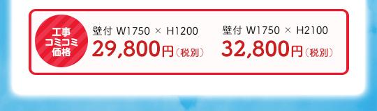 工事コミコミ価格 壁付きW1750×H1200 29,800円(税別)、壁付きW1750×H2100 32,800円(税別)