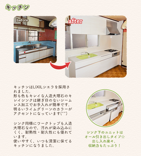 キッチン:キッチンはLIXILシエラを採用されました。形も色もキレイな人造大理石のキレイシンクは継ぎ目のないシームレス加工でお手入れが簡単です。明るいライムグリーンのカラーがアクセントになっています(^ ^)シンク同様にワークトップも人造大理石なので、汚れが染み込みにくく、耐熱性・耐久性にも優れています。使いやすく、いつも清潔に保てるキッチンになりました。シンク下のユニットはオール引き出しタイプ☆出し入れ楽々、収納力もたっぷり!