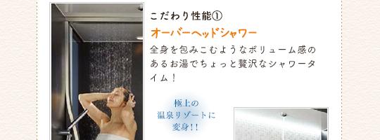 《こだわり性能1:オーバーヘッドシャワー》全身を包み込むようなボリューム感のあるお湯でちょっと贅沢なシャワータイム。極上の温泉リゾートに変身!!