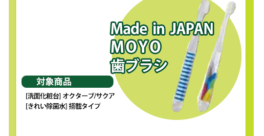Made in JAPAN MOYO 歯ブラシ 対象商品 [洗面化粧台]  オクターブ/サクア [きれい除菌水]  搭載タイプ