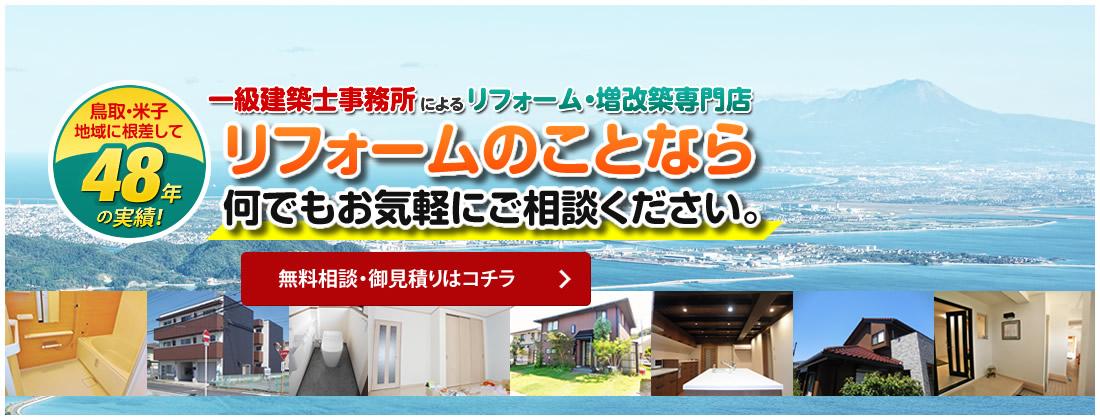 鳥取・米子の地域に根差して48年の実績!一級建築士事務所によるリフォーム・増改築専門店 リフォームのことなら何でもお気軽にご相談ください。