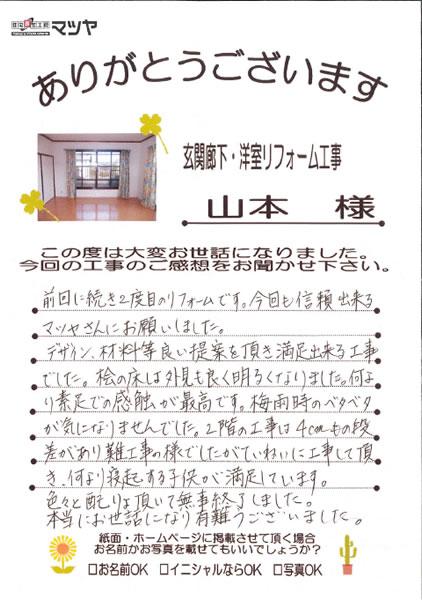 玄関廊下・洋室リフォーム 山本様の直筆