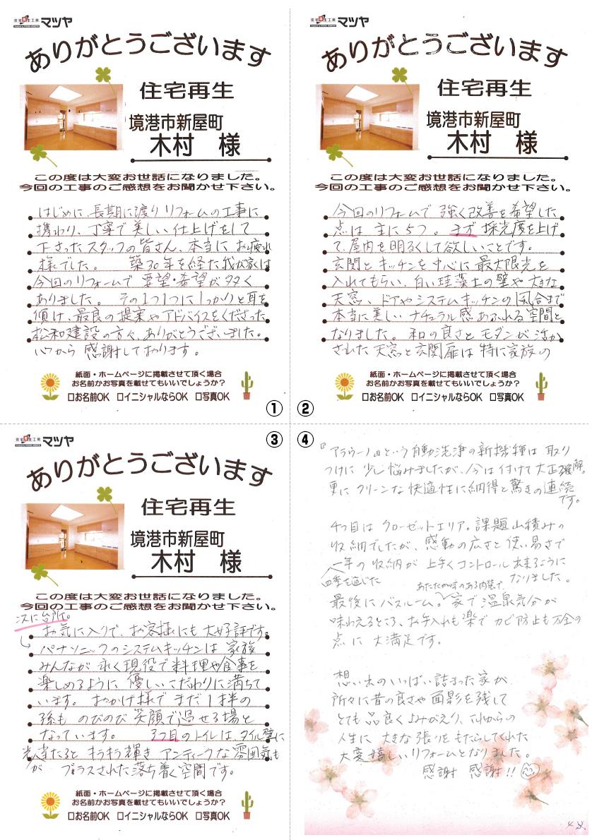 リフォーム工事 木村様の直筆
