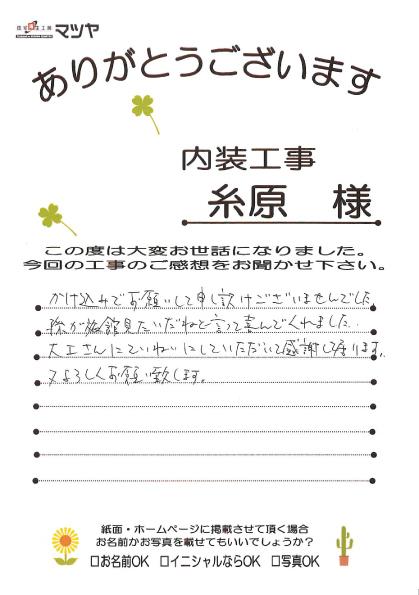 内装工事 糸原様の直筆