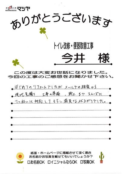 トイレ改修・便器取替工事 今井様の直筆