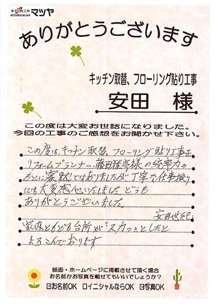 キッチン取替、フローリング貼り工事 安田様の直筆