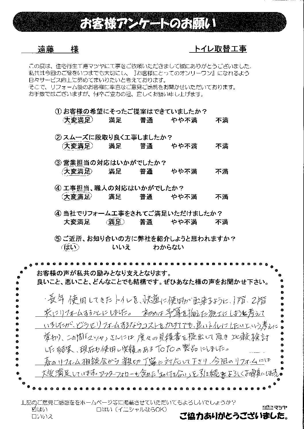 トイレ取替工事 遠藤様の直筆