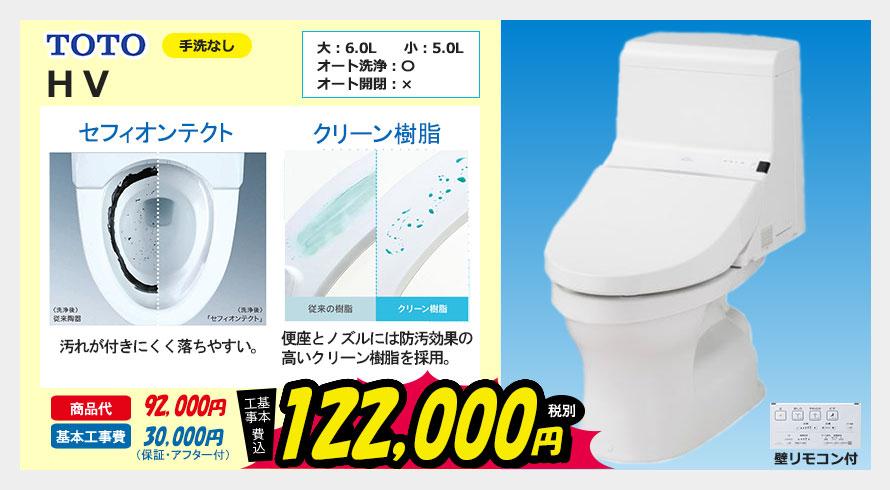 壁リモコン付最安トイレ【HV】122,000円(税別)